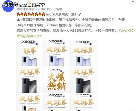 大受欢迎!vivo X60系列首销斩获八大渠道销量冠军