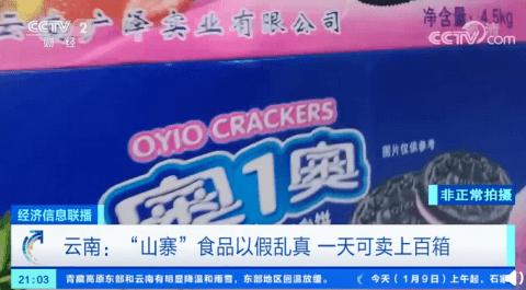 """山寨食品一天卖几百盒,椰棕汁、奥利奥、士力架等名牌都是""""村舍"""""""