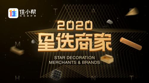 住小帮发布「2020年度星选商家」,打造本地用户信任、可参考的家装服务指南