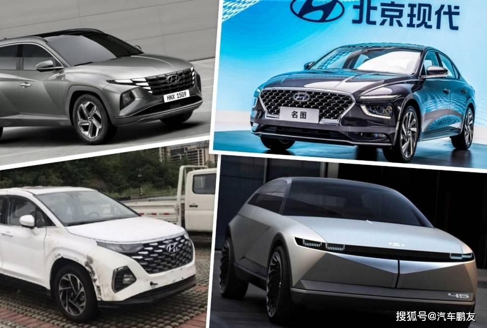 原车/SUV/MPV/纯电动车都有北京现代2021年新车规划