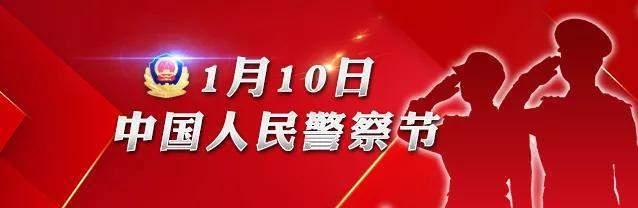 喜迎首个人民警察节 重庆市公安局举行升警旗仪式