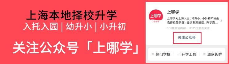 还有3个月!2021上海幼升小即将开始!准备材料、学费信息…