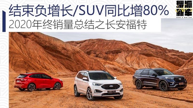 三年末负增长/SUV同比增长80%。长安福特总结了2020年底的销量