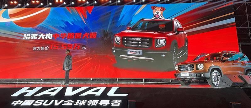 哈弗大狗2.0T中华田园犬版上市 售价15.59万元