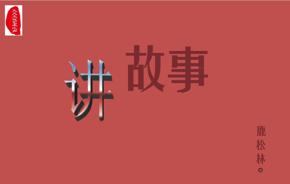 讲述:鹿松林——舍掉了自己的祖屋,才能保住人民群众的祖屋。_王俊