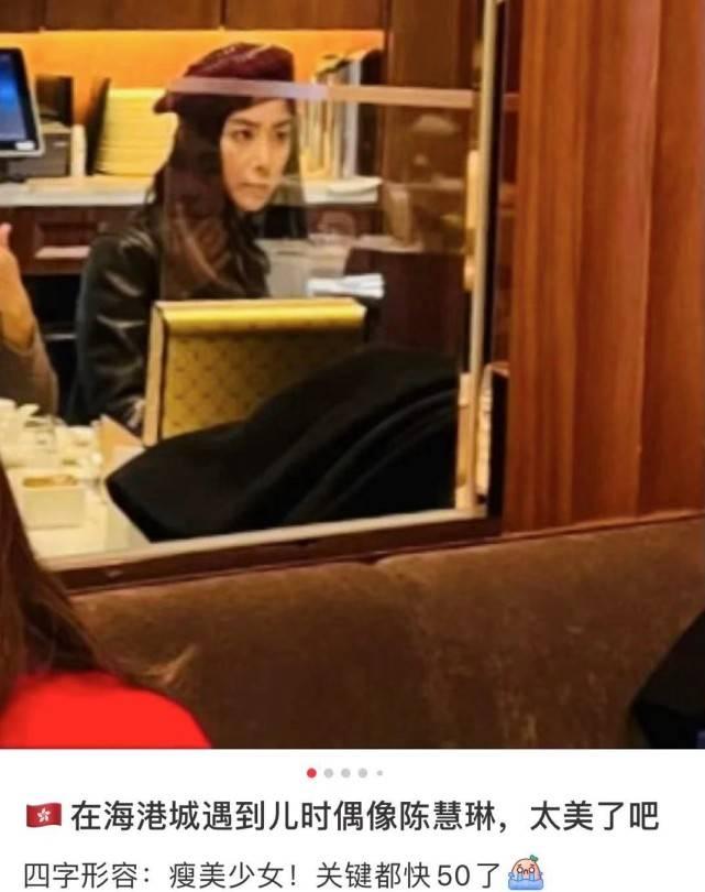 """最初遇到48岁的陈慧琳时,网友被他的少女身份迷住了,称赞他""""又瘦又漂亮"""""""