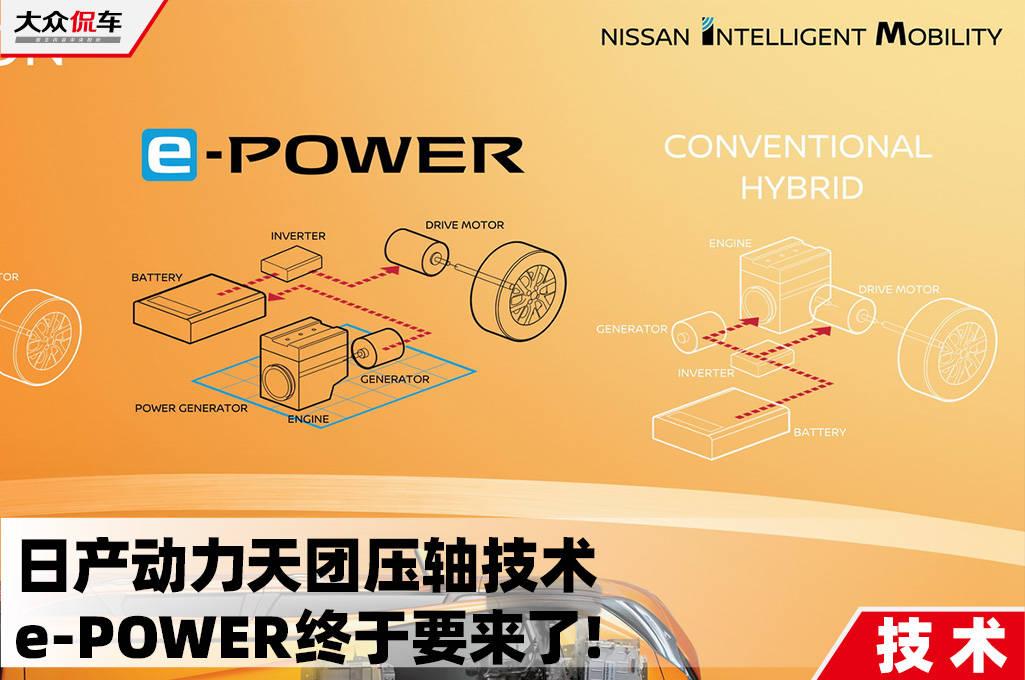 日产动力天团压轴技术e-POWER终于要来了!_驱动
