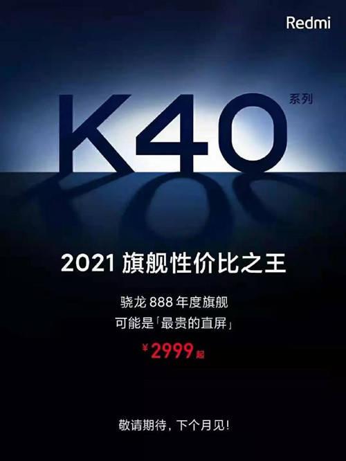 原创             卢伟冰:K40是最超值、同价位最全面的骁龙888旗舰