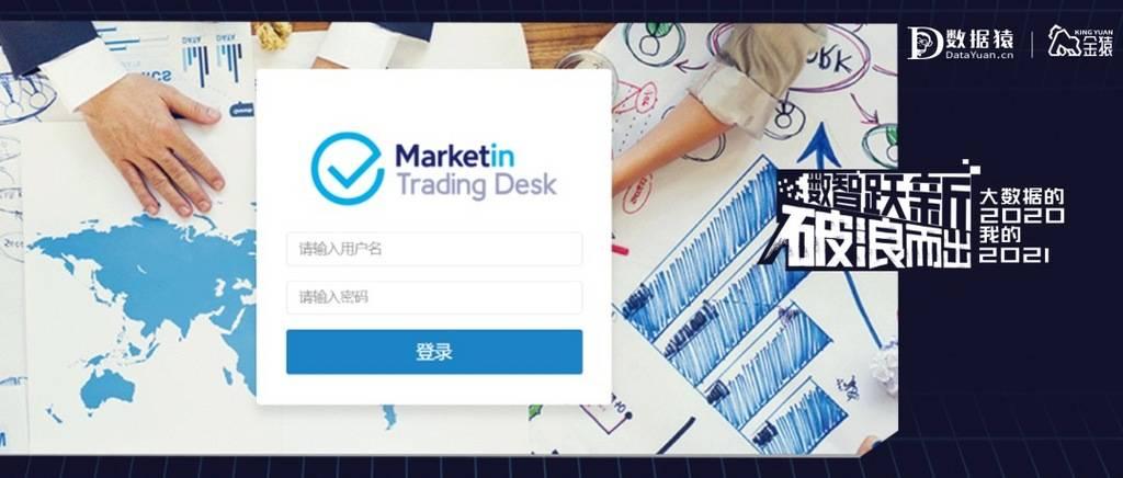 交易台原创【金猿产品展示】市场——一站式智能程序化广告管理优化系统