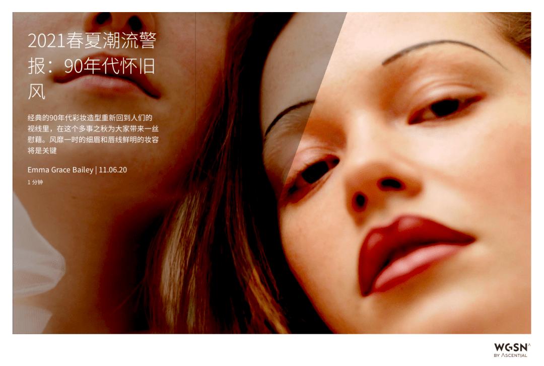 2021春夏妆容风格:90年代怀旧| WGSN美