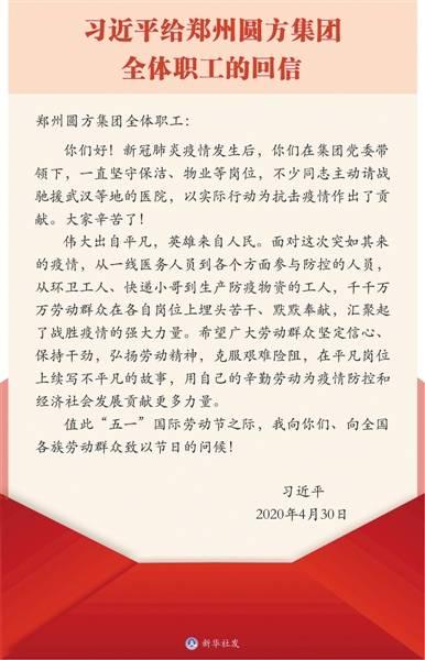 """⑨纸短情长 盛赞""""伟大出自平凡""""——总书记给郑州圆方职工回信鼓舞人心"""