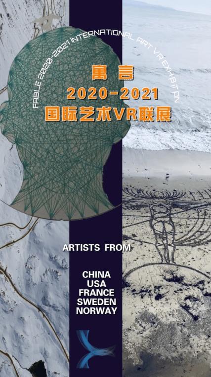 中国艺术家以VR技术实现疫情中的跨国艺术联展_世界