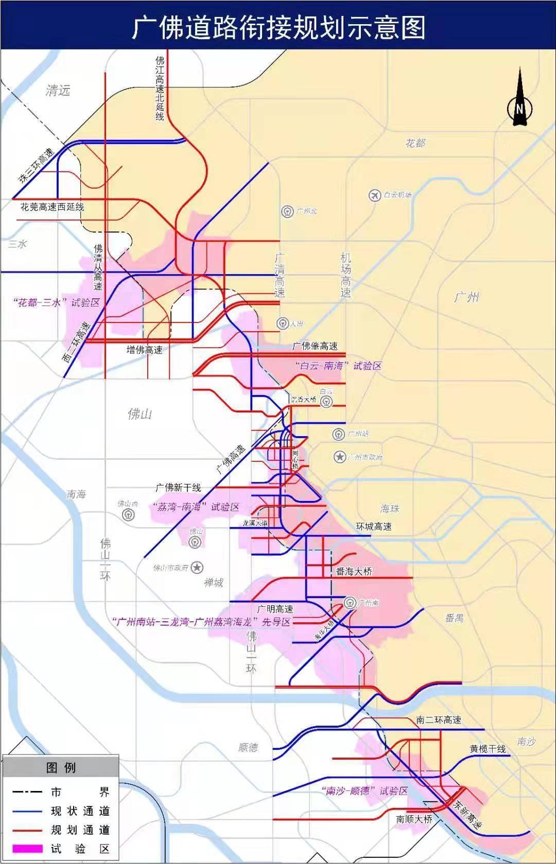 27条轨道串联广佛!边界规划80条道路加速全域同城