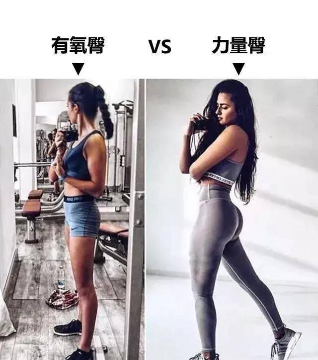 长期撸铁女孩 vs 坚持有氧女孩,二者有什么区别?