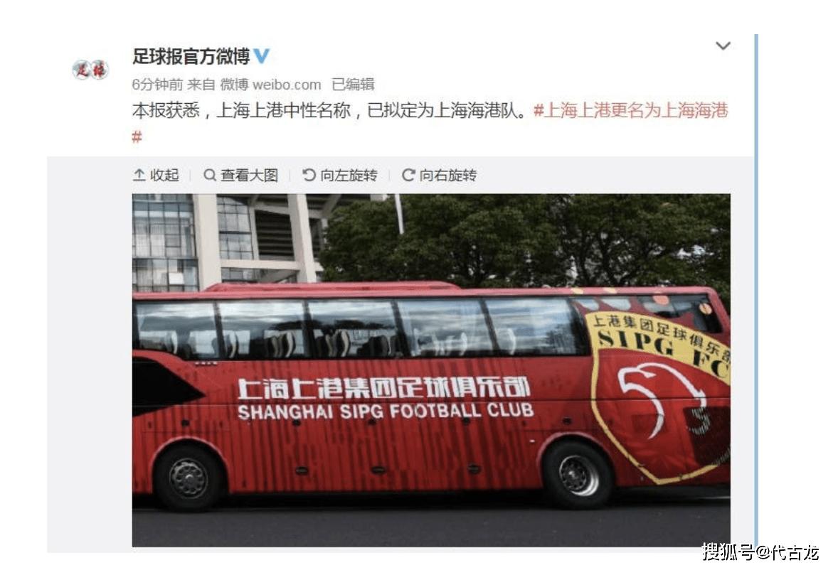 原创             不是上海水手!上港新中性名遭质疑,球迷:打擦边球做宣传