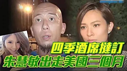 港姐朱慧敏:两遇渣男,梁荣忠钟丽淇因她分手,39岁终觅得良缘  第16张