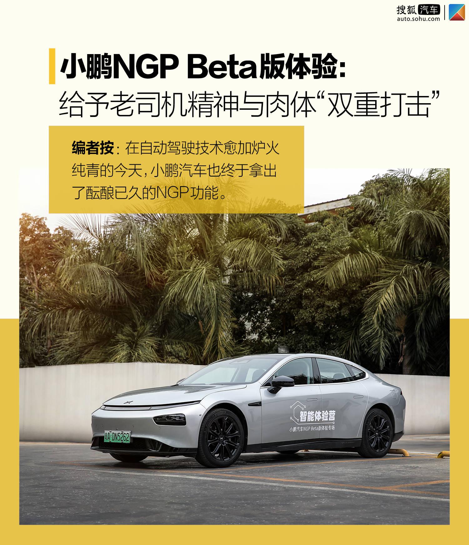 """原创小鹏NGP测试版体验:给老司机精神和身体上的""""双重打击"""""""