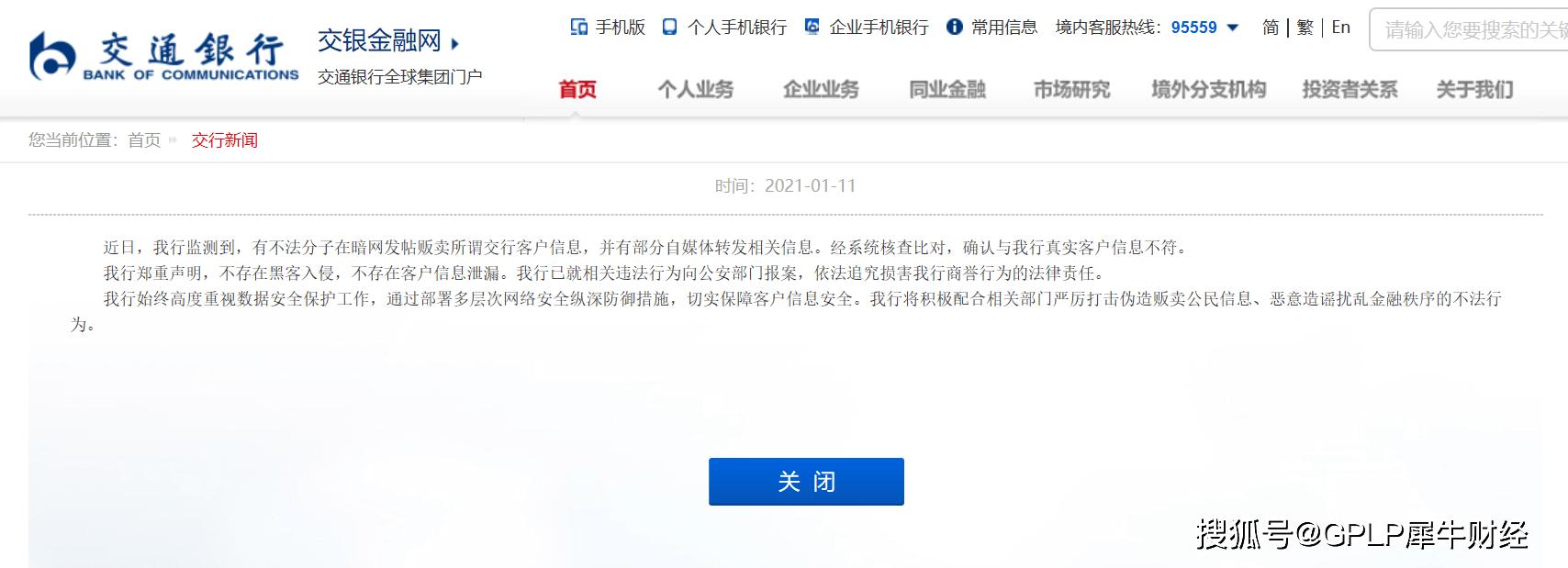 """客户信息被贩卖8.8BTC 交通银行陷""""信息泄露""""口水战"""