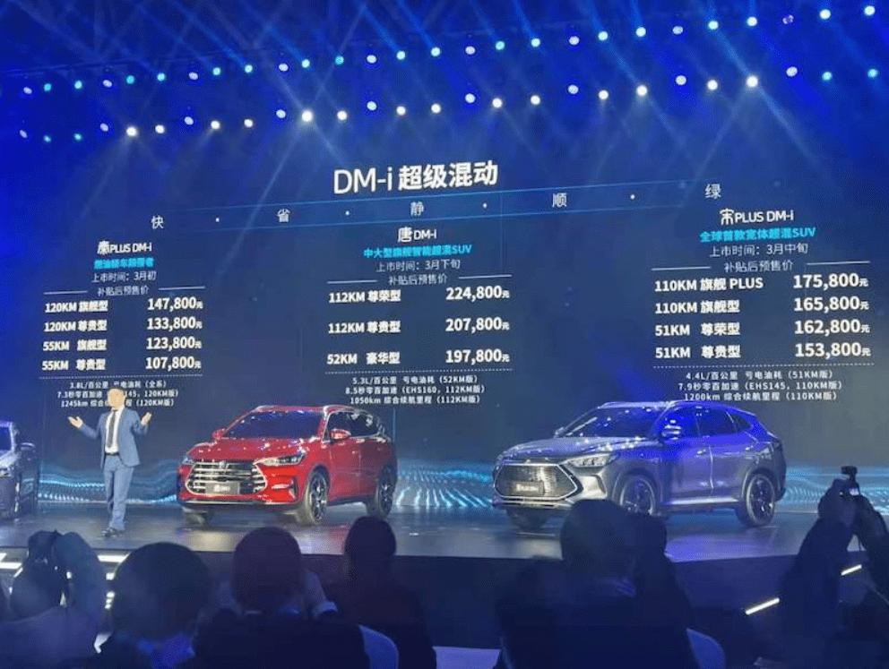 比亚迪DM-i超级混合动力正式发布,同时预售三款新车