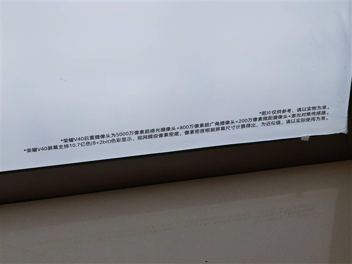 消息称荣耀V40将采用5000万RYYB超感光主摄