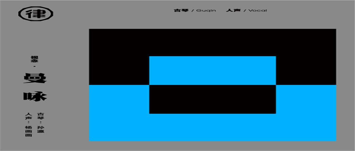 「律」厂牌|古琴人声原创专辑《视念·曼咏》今日上线