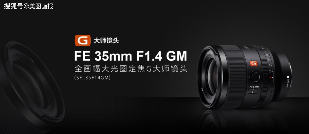 索尼FE 35mm F1.4 GM镜头正式发布