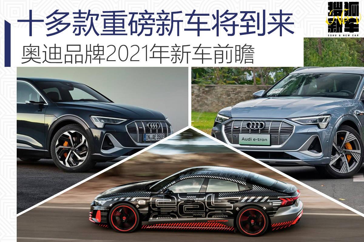 原厂新款A3领先/国产e-tron追随奥迪品牌2021年新车前景