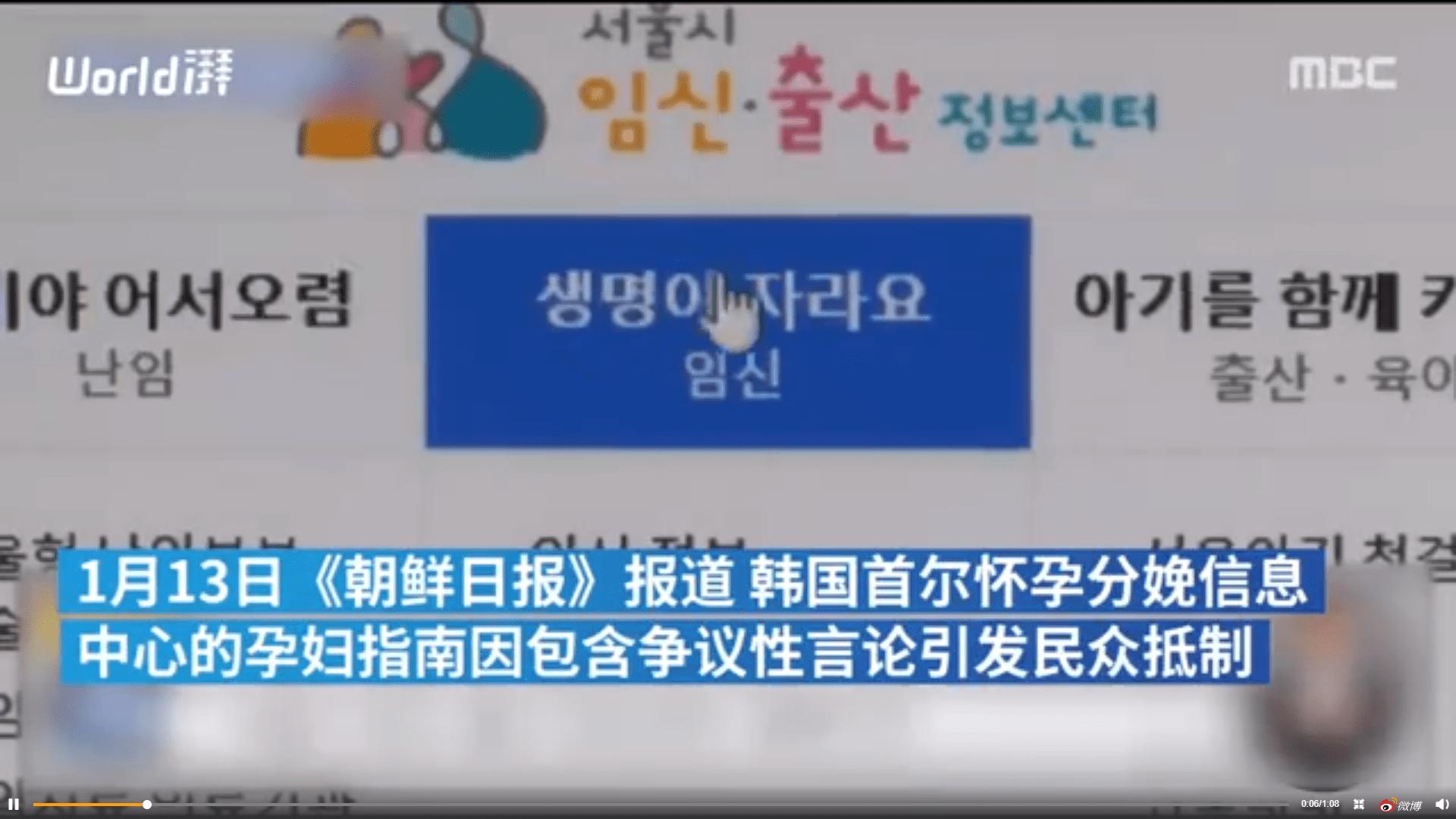 奇葩!韩国官方发布孕妇指南,建议分娩前给丈夫备好饭菜和衣物!