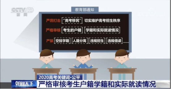 """""""天津高考移民""""再次热议!究竟谁是移民大户?领外省回津手册"""