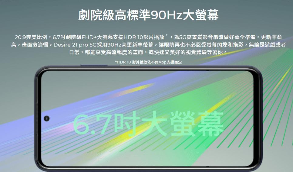 原创             爆笑!HTC何德何能,又推出一款5G新机?