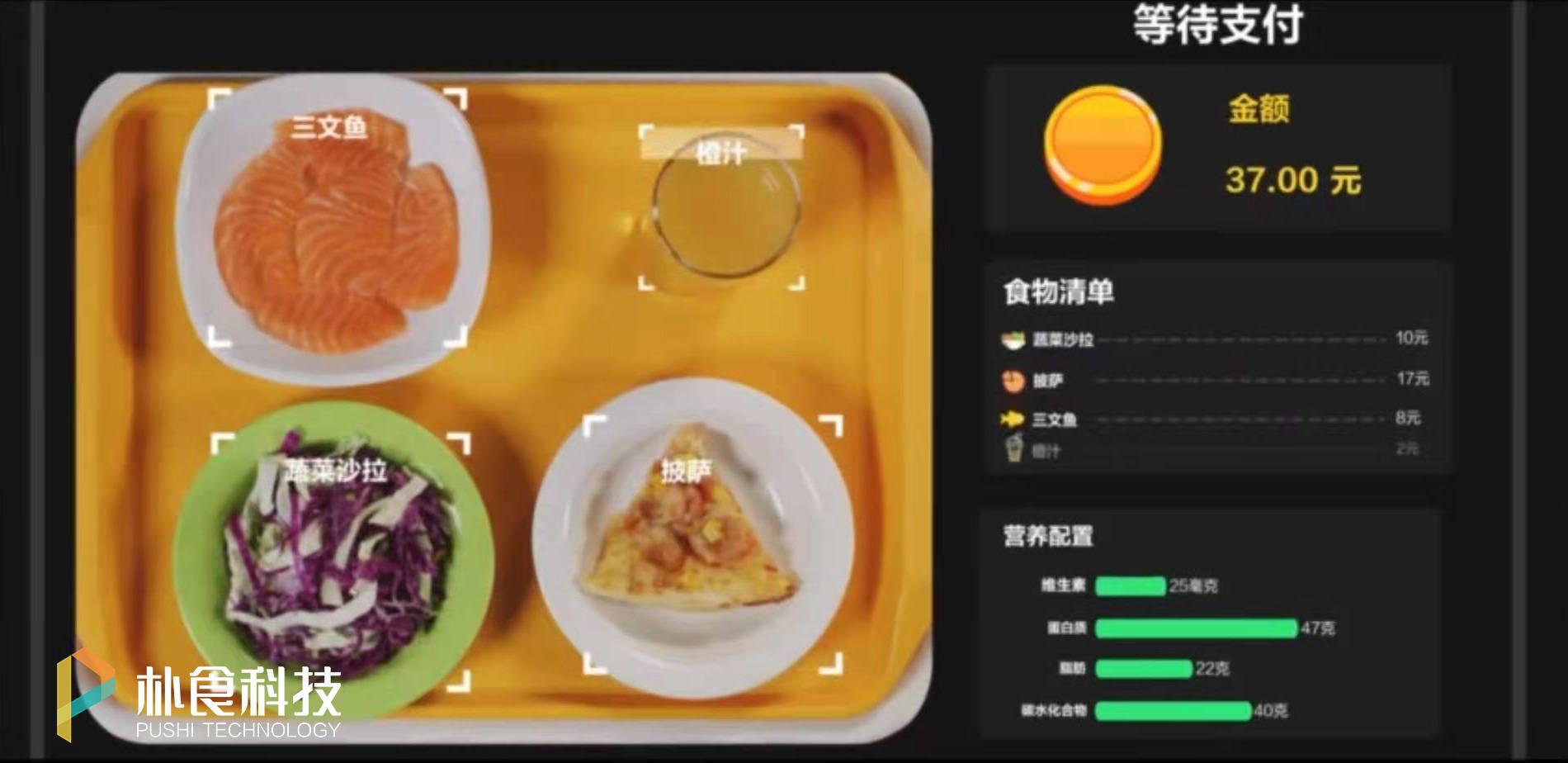 朴食科技与华为、索迪斯合作推出智慧结算新方案 | 餐厅服务效率再上一个阶梯