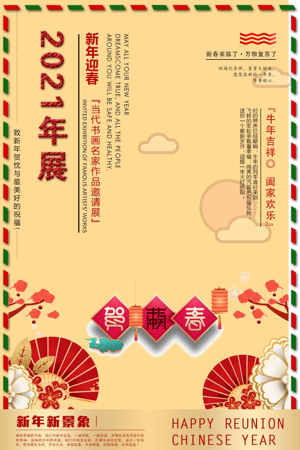 """沈明:2021""""新年迎春·年展""""——当代书画名家作品邀请展"""