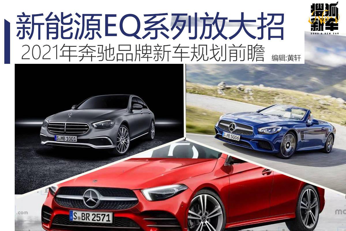 原装替换奔驰c级/新能源EQ系列都是大众车。2021年奔驰品牌新车规划展望