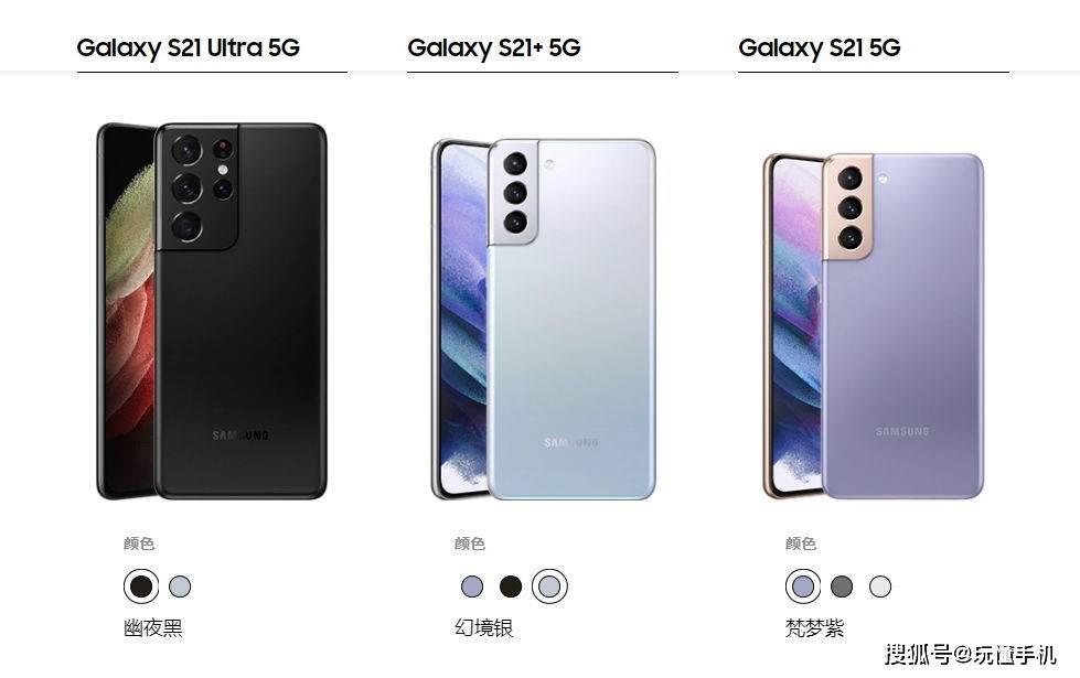 原三星Galaxy S21 5G系列手机正式公布:中行售价5999