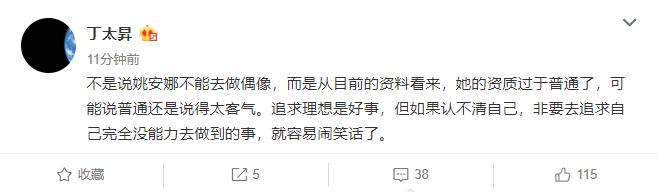 丁太昇评姚安娜出道:资质过于普通,认不清自己会闹笑话