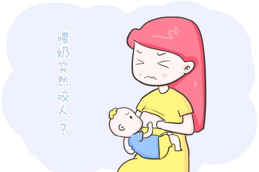 """干货!喂奶时宝宝突然""""咬""""你,究竟是为什么?这篇看完恍然大悟"""