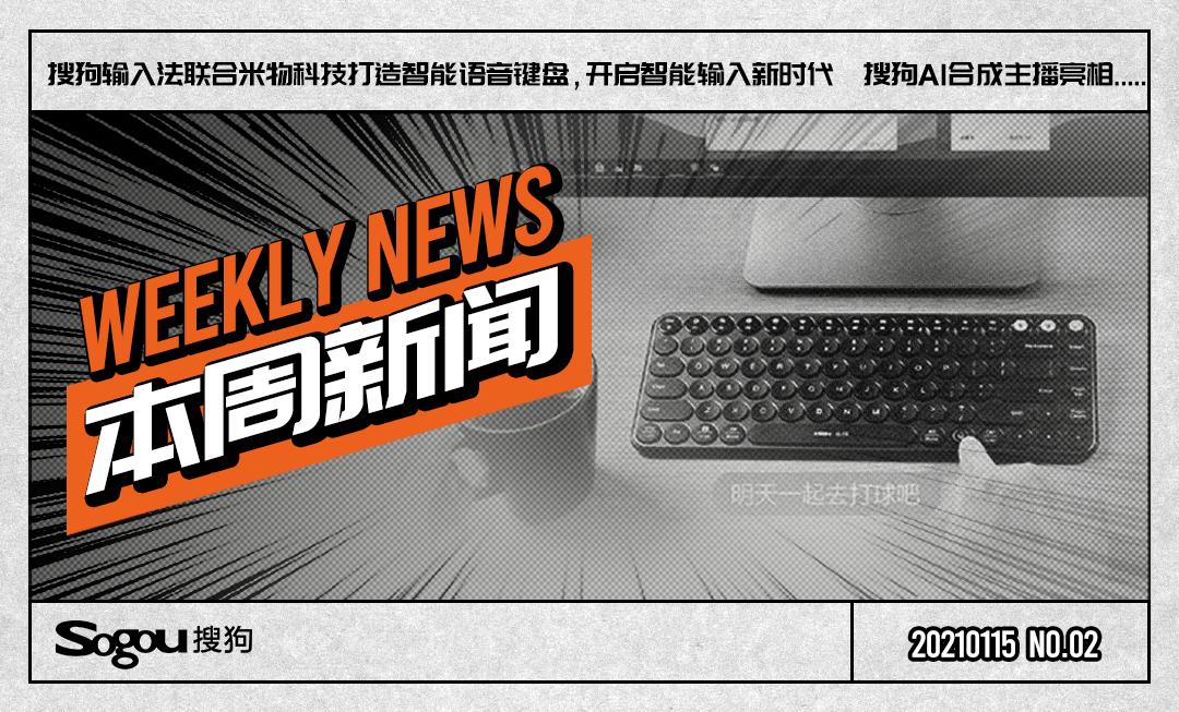 第二周的新闻,搜狗输入法结合密舞技术打造智能语音键盘
