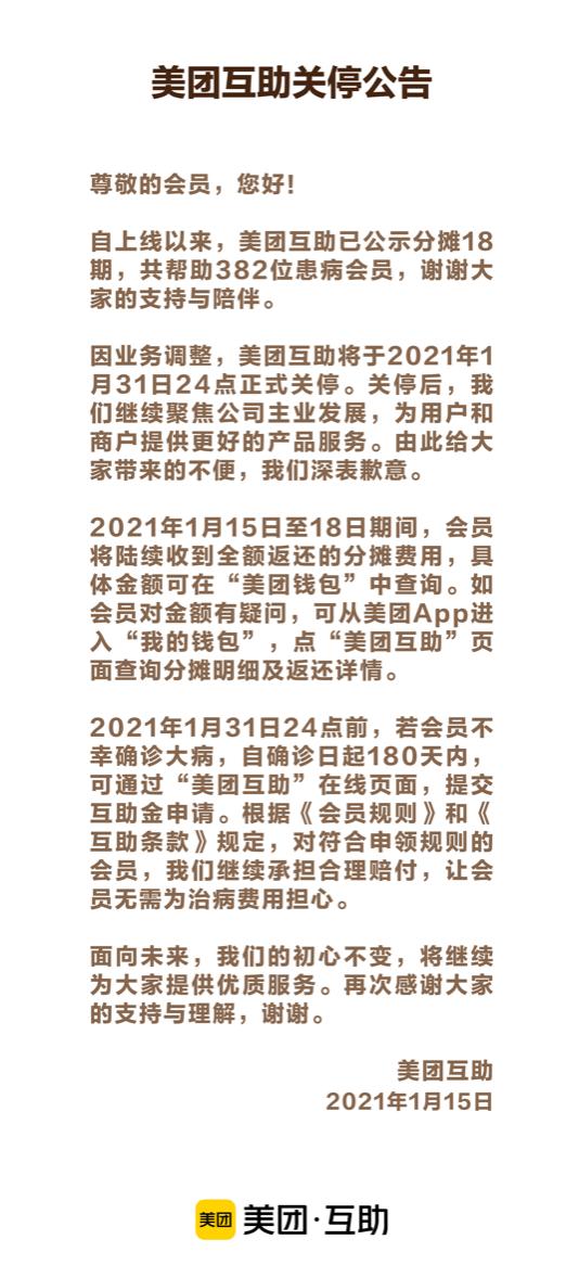 美团互助1月31日关停,将全额返还会员分摊