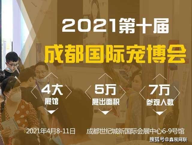 第十届成都2021国际宠物博览会于4月举行