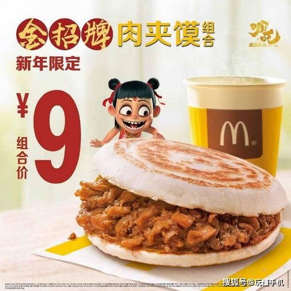 """原麦当劳新年新品""""肉三明治""""被网友嘲讽:与宣传图严重不符"""