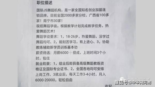 广西一女子上班第一天就背上2万网贷债务?背后竟是......