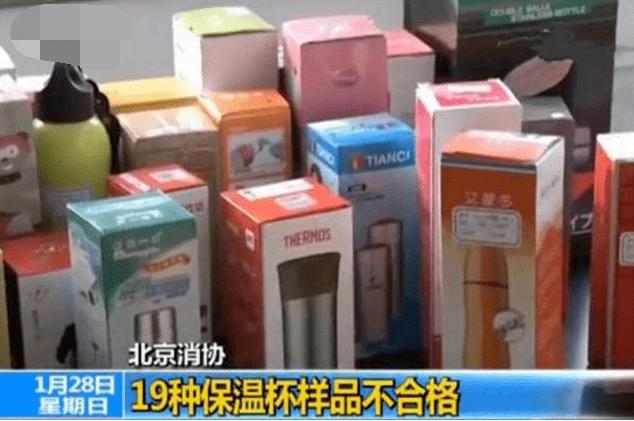 """19种保温杯被央视曝光:温水变""""毒水"""",你还敢买给娃用?"""