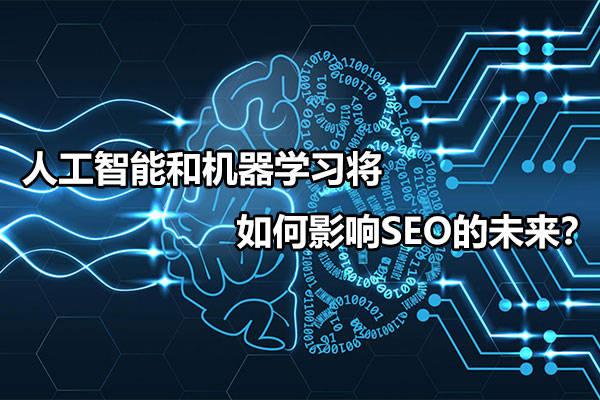 人工智能和机器学习将如何影响SEO的未来?