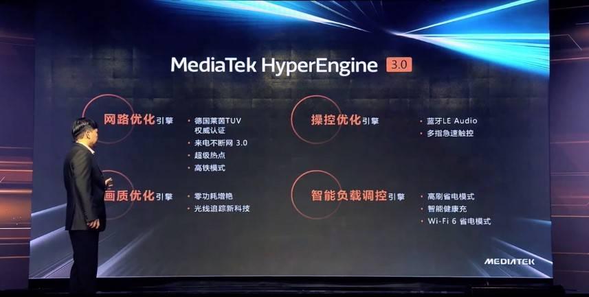 天玑1200通过72项德国莱茵游戏网络体验认证,游戏引擎全方位升级