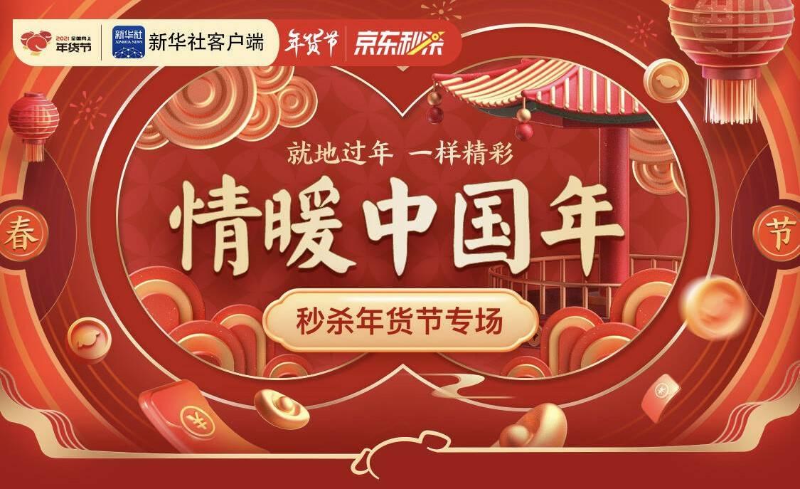 联合新华社客户端推出年货节专场,京东秒杀一键搞定过年全家宴