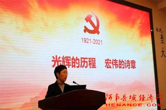 虞城县第一实验小学组织开展专题党课学习活动