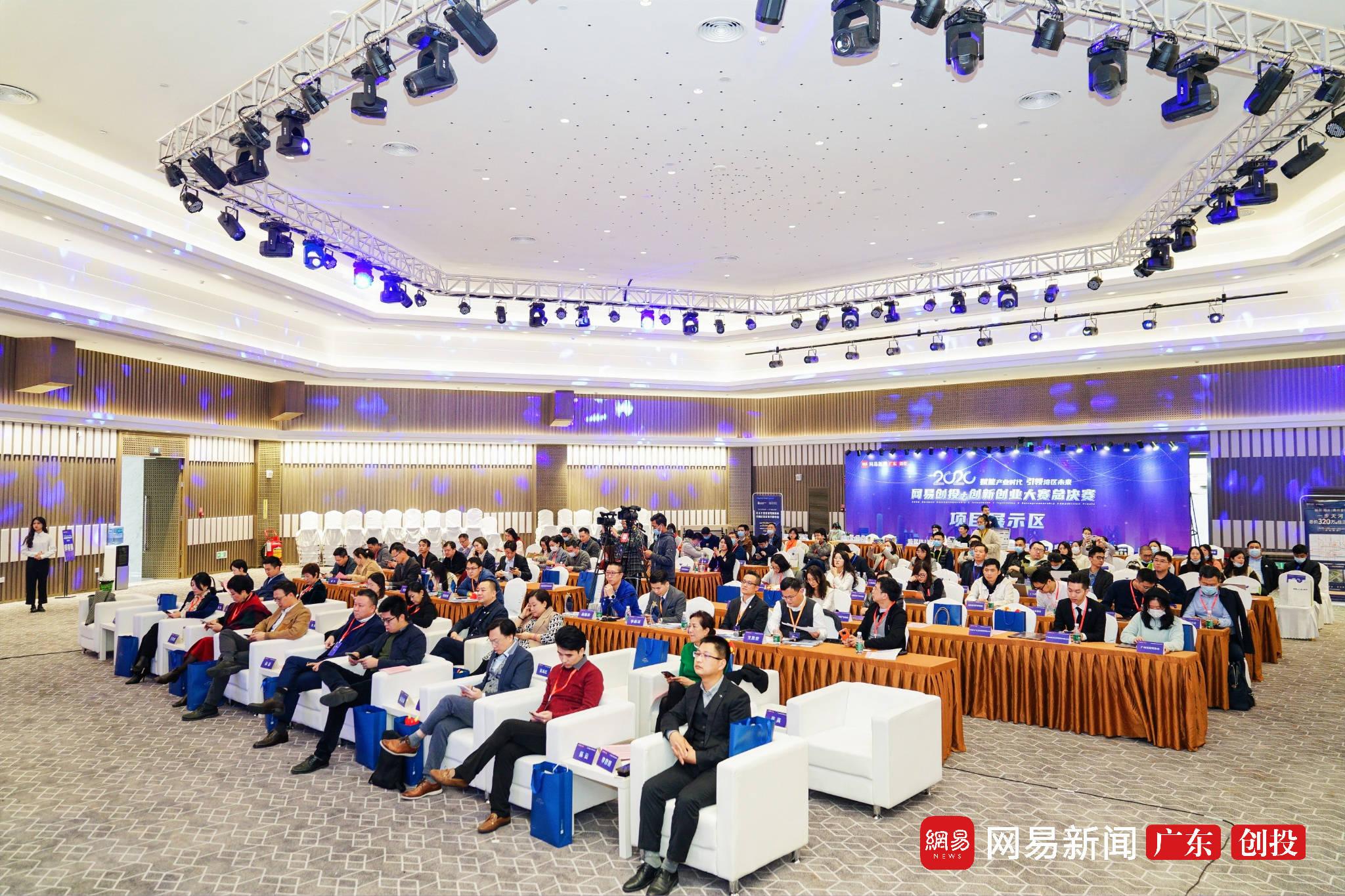 嘉泰智能夺得2020网易创投+创新创业大赛总决赛亚军
