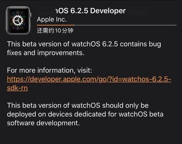 来了来了!苹果 watchOS 6.2.5 开发者预览版 Beta 5 推送