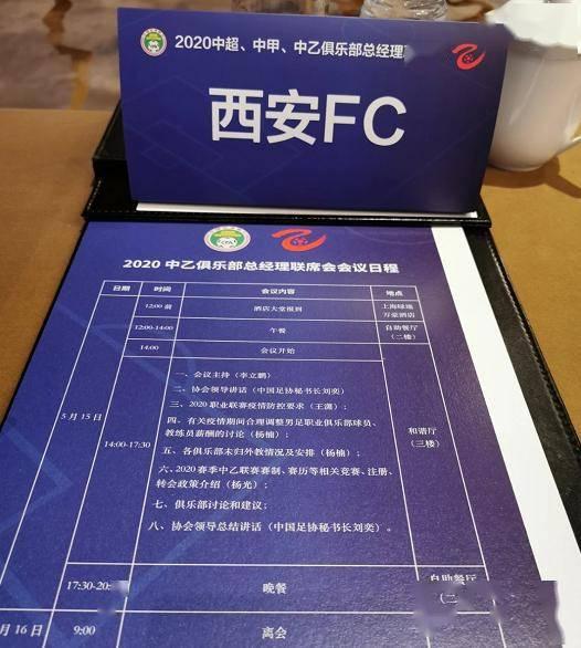 首家准入球队诞生!西安FC重返中乙,煤炭企业强