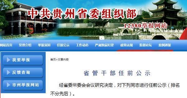 贵州省委组织部对3名干部进行任前公示